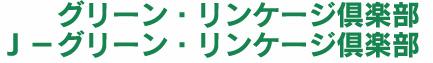 グリーン・リンケージ倶楽部/J-グリーン・リンケージ倶楽部