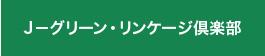 J-グリーン・リンケージ倶楽部